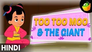 टू टू मू और दानव [Too Too Moo And The Giant] | World Folk Tales in Hindi | MagicBox Hindi