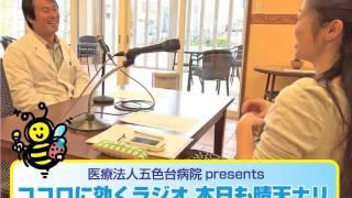 ココロに効くラジオ 本日も晴天ナリ 2016_03_11