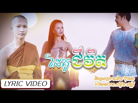 ដៃគូជីវិត LYRIC VIDEO  Education poems, Choeun Vanny Official