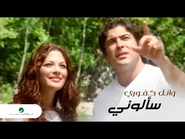 Wael Kfoury - Saalouni / وائل كفوري - سألوني