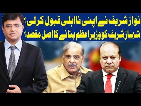 Dunya Kamran Khan Ke Sath - 21 December 2017 - Dunya News