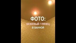 Фото натяжного потолка 1041: Ванная комната, бежевый глянцевый (Днепр)