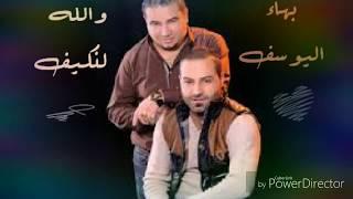 بهاء اليوسف.والله لنكيف.(Bahaa AL-Youssef)