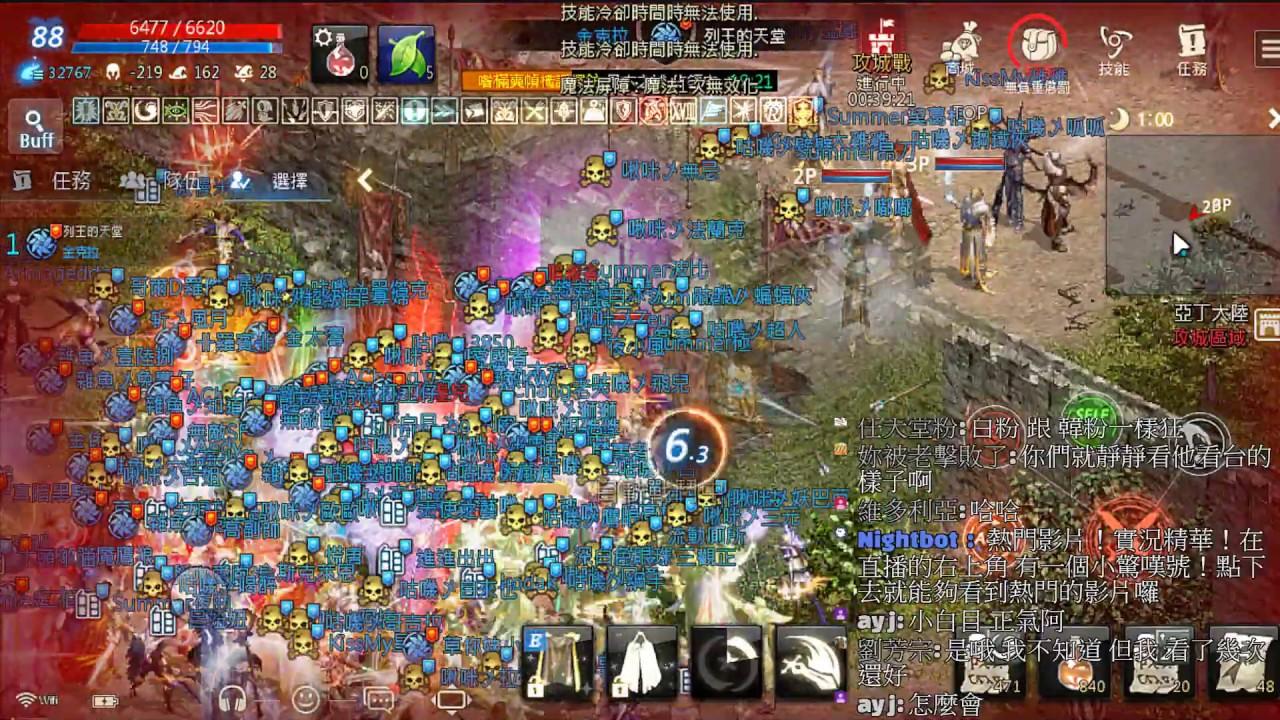 【#天堂M #Lineage M #리니지M #リネージュM】小白沐~天使伺服器~7/21 攻城! - YouTube
