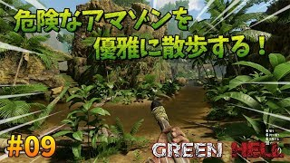 Green Hell 解説