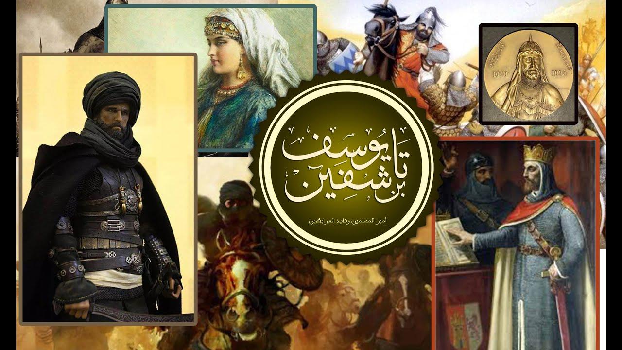 طلق زوجته الجميلة و طلب من يوسف بطل المغرب ان يتزوجها و هو حي | شخصيات لها تاريخ الحلقة الأولى