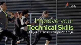 Акция «Technical skills марафон»