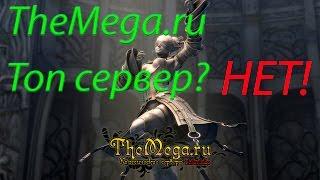 Themega.ru Топ сервер НЕТ