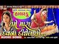 Halardu || Tame Mara Dev Na Didhel Chho || jyoti Vanjara || Gujarati New Song || હાલરડું ||