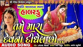 Halardu Tame Mara Dev Na Didhel Chho jyoti Vanjara Gujarati New Song હ લરડ