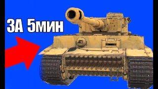 ШОК!! МОЖНО ПОЛУЧИТЬ Tiger 131 ЗА 5 МИНУТ БЕСПЛАТНО!!!