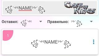 как сделать символы для ника от _