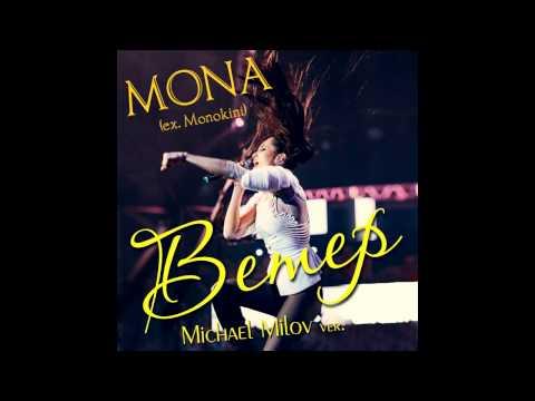 Мона (ex. Монокини) - Ветер (Michael Milov Ver.)