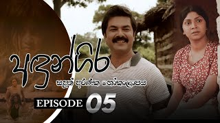 Andungira | Episode 05 - (2021-10-02) | ITN Thumbnail