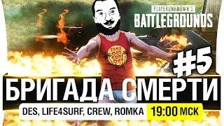 БРИГАДА СМЕРТИ #5 - Точка G - DeS, Crew, Romka, Life [19-00мск]