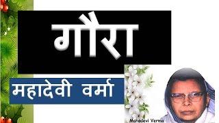 Gaura (गौरा) महादेवी वर्मा