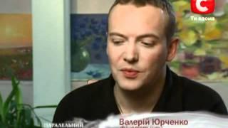 Валерий Юрченко Паралельный мир