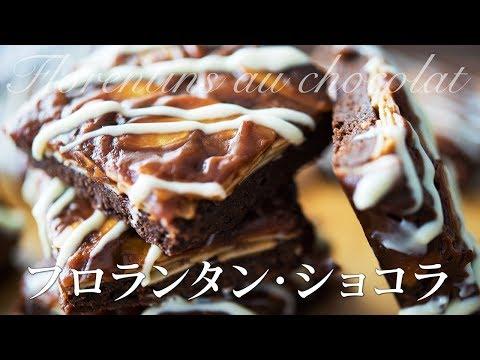 [ASMR]手作りバレンタインチョコレート〜フロランタン・ショコラ