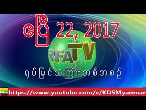 RFA Burmese TV News, April 22, 2017
