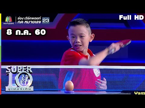 SUPER 10 | ซูเปอร์เท็น | EP.27 | 8 ก.ค. 60 Full HD