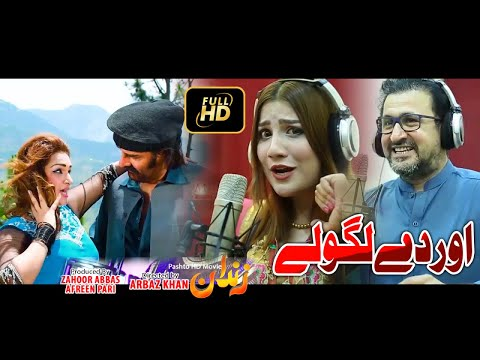 Pashto HD Film Zandan New Song - Or De Lagawale By Rahim shah and Dilroba