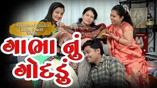 ગાભા નું ગોદડું || Gaabha Nu Godadu -Gujarati Drama||By.Apple Wood Short Movie.