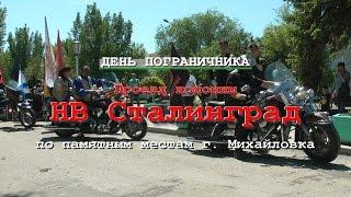 видео Михайловская городская Дума