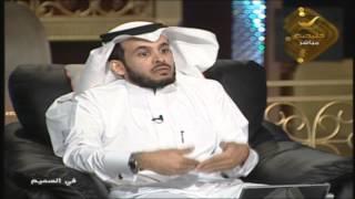 برنامج في الصميم : محمد العريفي داعش على باطل ولا علاقة لهم بالخلافة