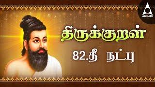 Thee Natpu | Adhikaram 82 | Thirukkural 811-820 | தீ நட்பு