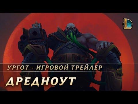 видео: Ургот, Дредноут   Трейлер игрового процесса - league of legends