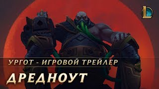 Ургот, Дредноут | Трейлер игрового процесса   League of Legends