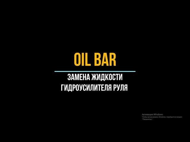 OilBar.Технический процесс по замене жидкости гидроусилителя руля.