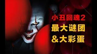 小丑回魂227年后小丑再次作恶,最大的谜团和彩蛋是什么 (牠:第二章)电影点评