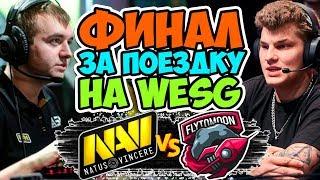 🔴РЕШАЮЩИЙ ФИНАЛ СНГ ЗА ПОЕЗДКУ НА WESG 2020   NaVI vs FlyToMoon WESG CIS FINAL