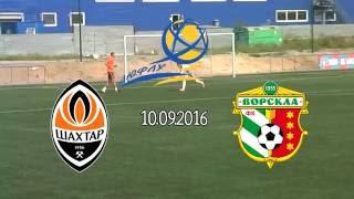 ДЮФЛУ 2016-2017 U-14  Шахтар Донецьк - Ворскла Полтава 10.09.2016