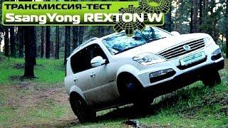 Полный Тест Ssangyong Rexton W