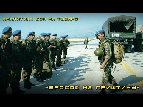 ARMA 2 АНАЛИТИКА - [Тушино] Бросок на Приштину