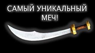 Секреты Skyrim #8. САМЫЙ УНИКАЛЬНЫЙ МЕЧ!  [Порыв ветра]