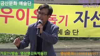 이태현 곡명고 향 원곡신정수 금산문화 예술단 불우이웃돕…