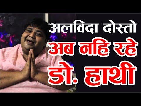 अब नहीं रहे डॉ. हाथी, अलविदा दोस्तों.. Dr. Hansraj Hathi Kavi Kumar Azad death breaking news today