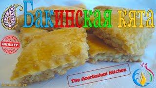 Кята азербайджанская kətə hazirlanmasi kete reseptleri