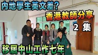 Publication Date: 2021-02-19 | Video Title: 【灣區博士沈永年】內地學生英文差?|香港教師分享|移居中山工