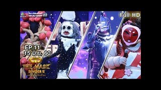 THE MASK SINGER หน้ากากนักร้อง 2 | EP.11 | Group D | 15 มิ.ย. 60 Full HD