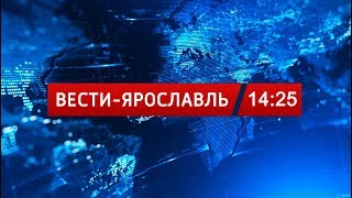 Вести-Ярославль от 14.11.18 14:25