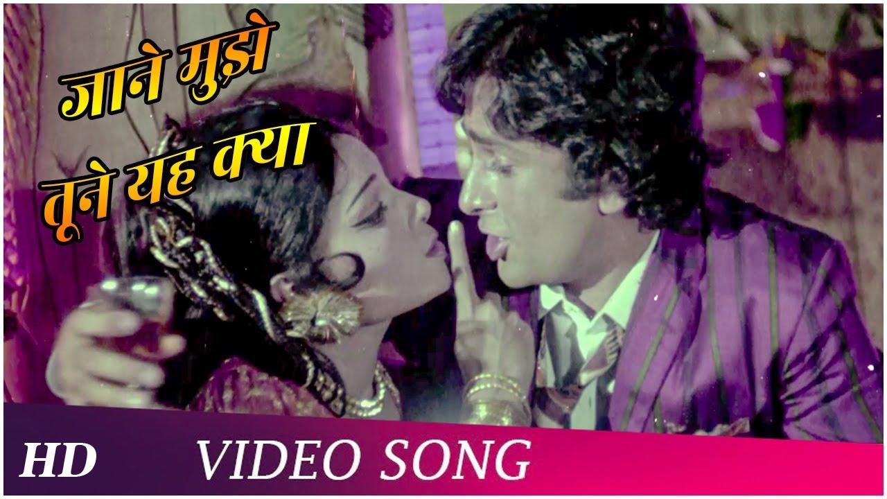 Jane Mujhe Tune Yah Kya Chij Pila Di   Naina (1973)   Kishore Kumar   Shashi Kapoor   Hindi Songs