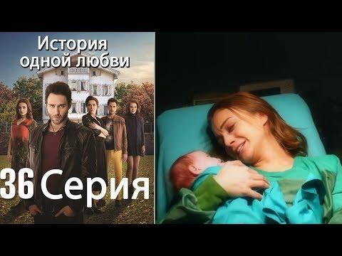История одной любви - 36 серия (окончательный)