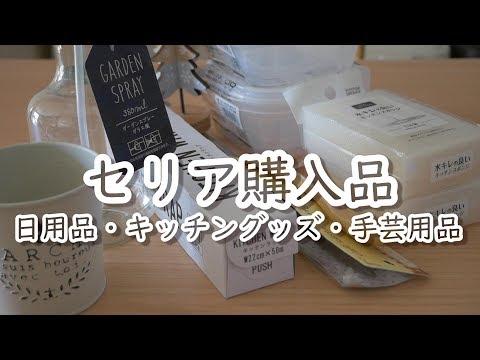 【セリア購入品】日用品やキッチングッズをご紹介します。