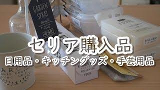 【セリア購入品】日用品やキッチングッズをご紹介します。 thumbnail