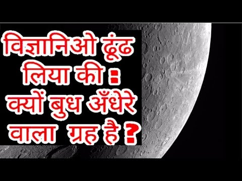mercury is dark planet because of carbon surface/HINDI/URDU/#15