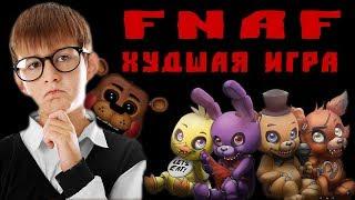 - Хейтер игры FIVE NIGHTS AT FREDDYS Фнаф худшая игра в мире А все фанаты FNAF тупые